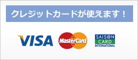 クレジットカードが使えます